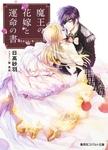 魔王の花嫁と運命の書 男装王女と誓いのくちづけ-電子書籍