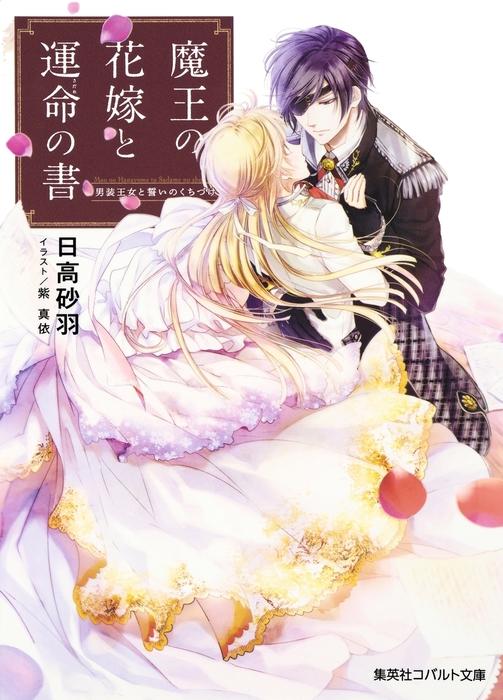 魔王の花嫁と運命の書 男装王女と誓いのくちづけ-電子書籍-拡大画像