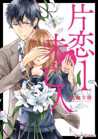 片恋未亡人1-電子書籍