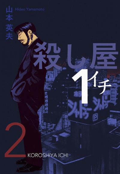 殺し屋1(イチ)2-電子書籍