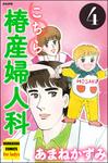 こちら椿産婦人科 4-電子書籍