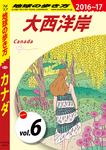地球の歩き方 B16 カナダ 2016-2017 【分冊】 6 大西洋岸-電子書籍