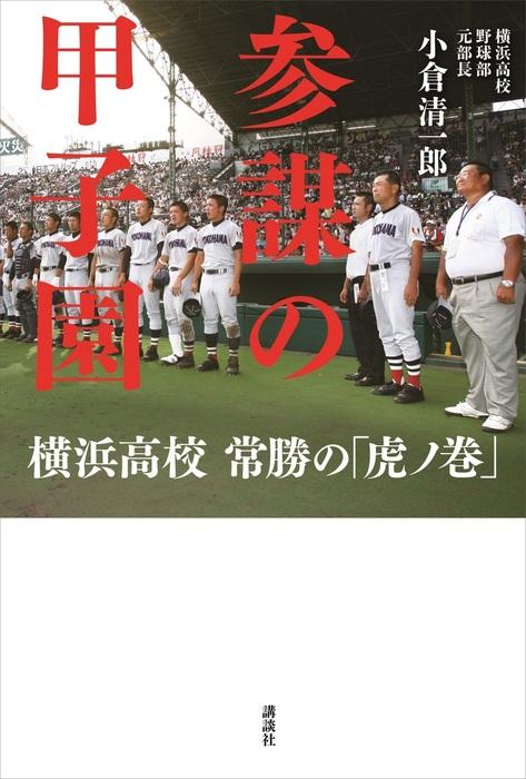 参謀の甲子園 横浜高校 常勝の「虎ノ巻」拡大写真