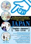 指さしイラスト会話JAPAN【英語~日本語】-電子書籍