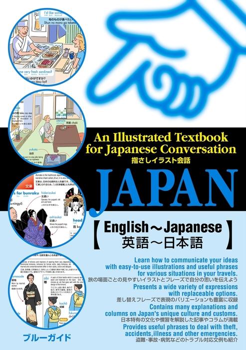 指さしイラスト会話JAPAN【英語~日本語】-電子書籍-拡大画像