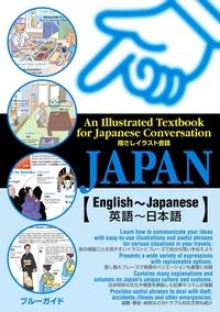 指さしイラスト会話JAPAN【英語~日本語】