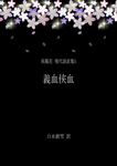 泉鏡花 現代語訳集5 義血侠血-電子書籍