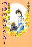 つゆのあとさき…~特別養護老人ホーム物語 1-電子書籍