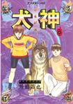犬神(6)-電子書籍