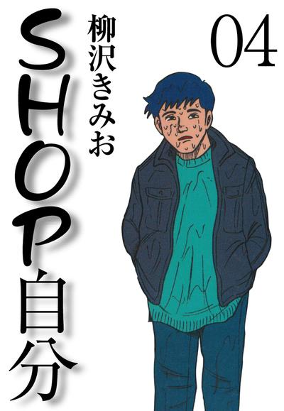 SHOP自分(4)-電子書籍