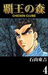 覇王の森 -CHICKEN CLUBII- 4-電子書籍