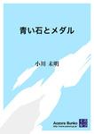 青い石とメダル-電子書籍