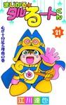 まじかる☆タルるートくん 第21巻-電子書籍