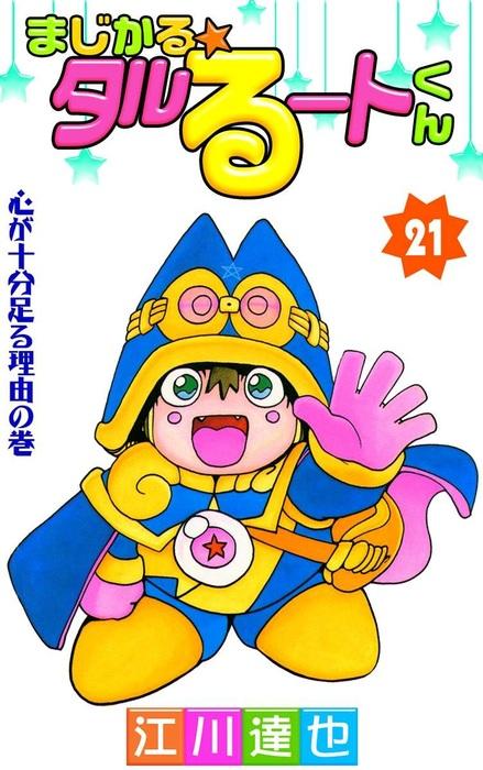 まじかる☆タルるートくん 第21巻-電子書籍-拡大画像