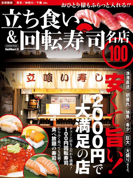 立ち食い&回転寿司 名店100 首都圏版 名店100シリーズ拡大写真
