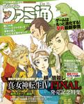 週刊ファミ通 2016年2月25日号-電子書籍