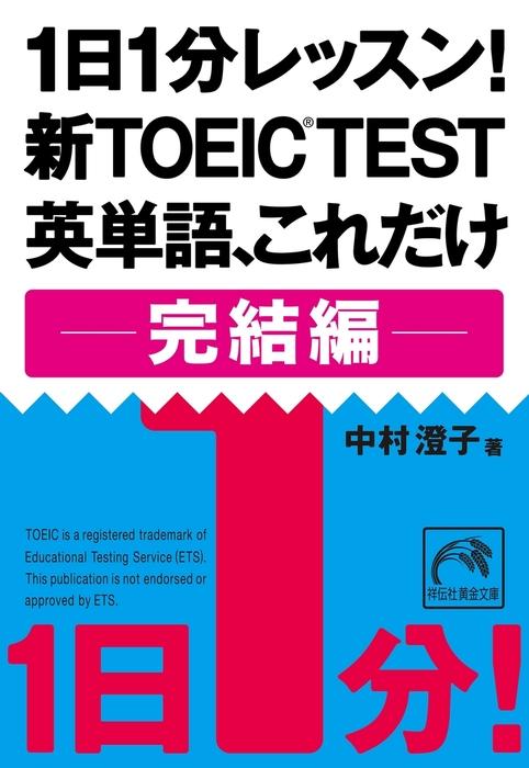 1日1分レッスン!新TOEIC Test 英単語、これだけ 完結編拡大写真