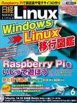 日経Linux(リナックス) 2015年 06月号 [雑誌]-電子書籍