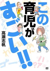 この育児がすごい!!【試し読み増量版】-電子書籍
