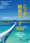 ニッポン絶景ロード100-電子書籍