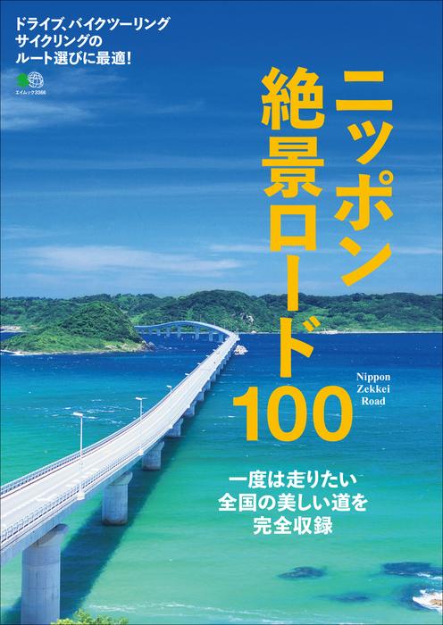 ニッポン絶景ロード100-電子書籍-拡大画像