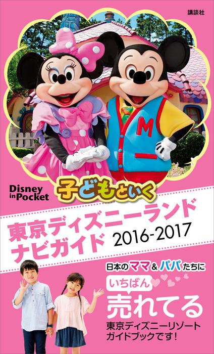 子どもといく 東京ディズニーランド ナビガイド 2016-2017拡大写真