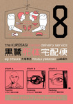 Kurosagi Corpse Delivery Service Volume 8-電子書籍