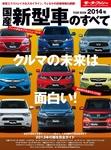 2014年 国産新型車のすべて-電子書籍