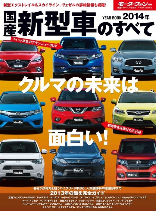 2014年 国産新型車のすべて-電子書籍-拡大画像