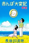赤んぼ大変記 1-電子書籍