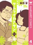サムライカアサンプラス 4-電子書籍
