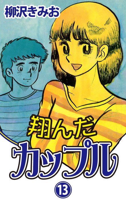 翔んだカップル(13)-電子書籍-拡大画像