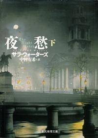 夜愁 下-電子書籍