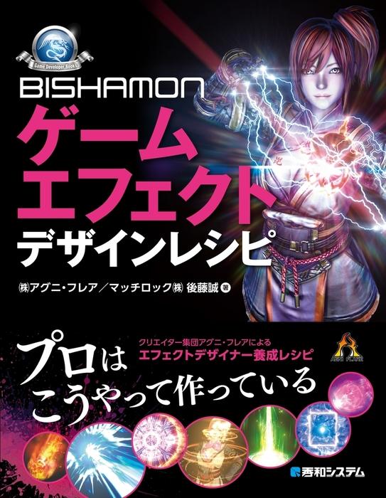 BISHAMON ゲームエフェクト デザインレシピ拡大写真