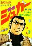 怪盗シュガー (1)-電子書籍