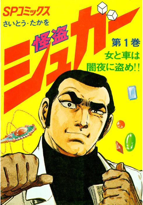 怪盗シュガー (1)-電子書籍-拡大画像