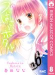 つばさとホタル 8-電子書籍
