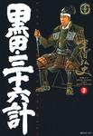 黒田・三十六計 7巻-電子書籍