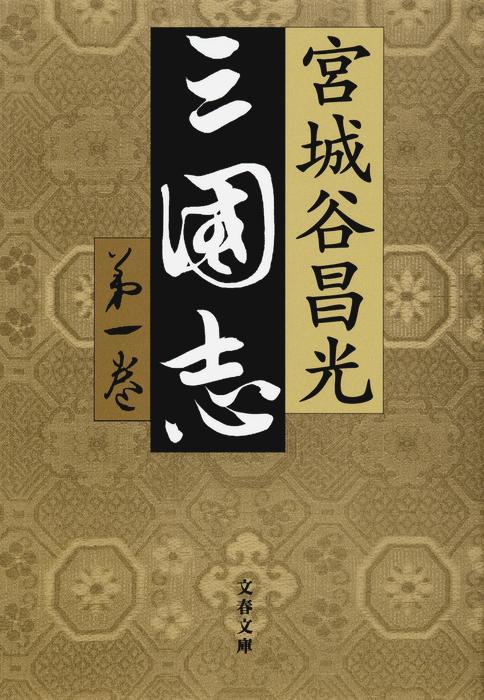 三国志 第一巻-電子書籍-拡大画像