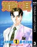 黄龍の耳 3-電子書籍