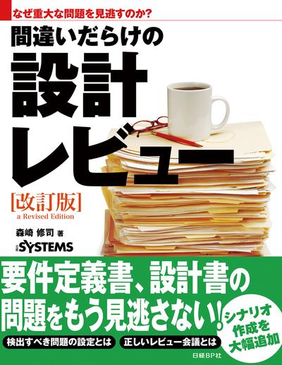 なぜ重大な問題を見逃すのか?間違いだらけの設計レビュー改訂版(日経BP Next ICT選書)-電子書籍