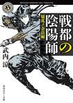 戦都の陰陽師 騒乱ノ奈良編-電子書籍
