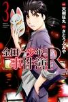 金田一少年の事件簿R(3)-電子書籍