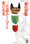 三毛猫ホームズと愛の花束-電子書籍