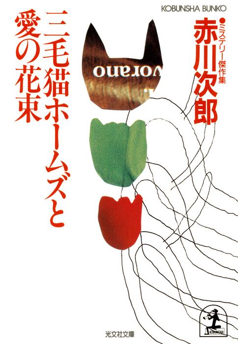 三毛猫ホームズと愛の花束拡大写真