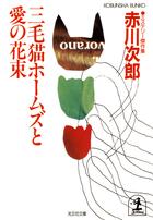 三毛猫ホームズ(光文社文庫)