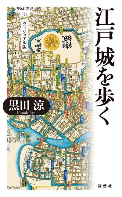 江戸城を歩く ヴィジュアル版-電子書籍