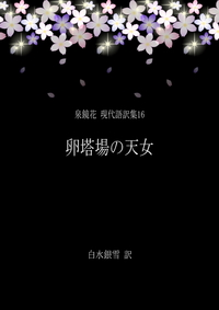 泉鏡花 現代語訳集16 卵塔場の天女