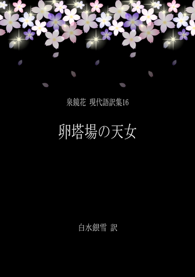 泉鏡花 現代語訳集16 卵塔場の天女-電子書籍