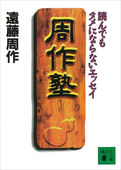 周作塾-電子書籍